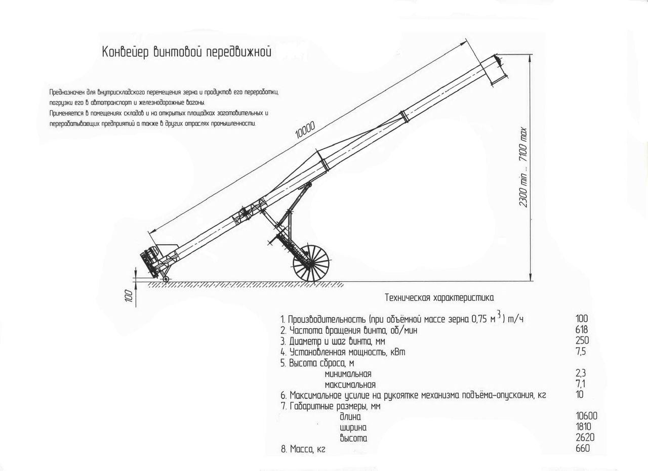 Винтовой конвейер масса какое давление должно быть в шинах фольксваген транспортер т5